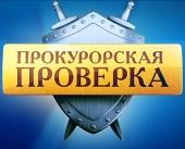 Прокуратура города провела проверку в ПСОК