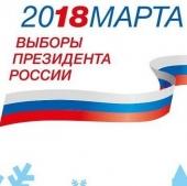 Выборы Президента РФ. Участок для голосования № 406